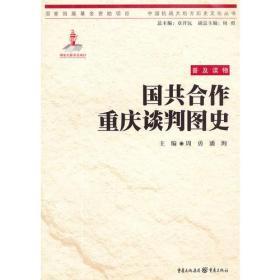 国共合作重庆谈判图史 周勇 潘洵 重庆出版社 9787229037673