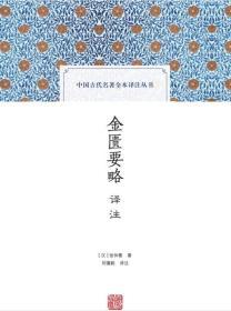 金匮要略译注(中国古代名著全本译注丛书)