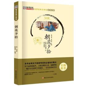 世界经典文学馆朝花夕拾 崔钟雷 黑龙江美术出版社 9787531888789