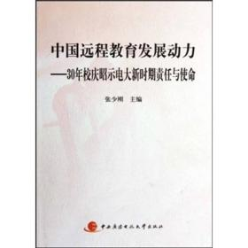 中国远程教育发展动力:30年校庆昭示电大新时期责任与使命(附光盘)