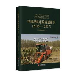 中国农机市场发展报告 (2016—2017)