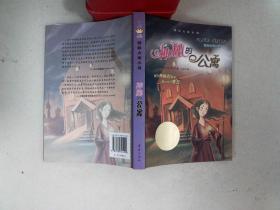 国际大奖小说:神秘的公寓