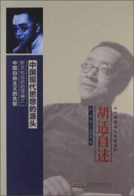 二十世纪名人自述系列:胡适自述/作者胡适/安徽文艺出版社