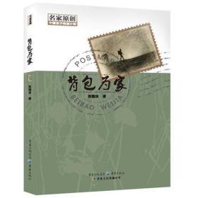 中国孩子阅读计划名家原创:背包为家