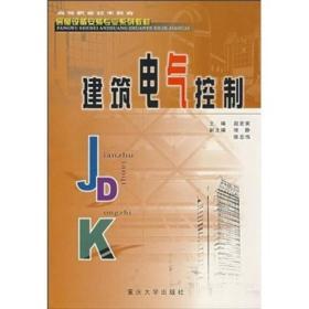 建筑电气控制 (第二版)