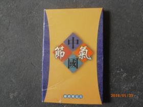 邮政明信片《中国节气》24张全