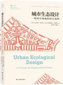城市生态设计:一种再生场地的设计流程
