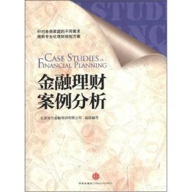 金融理财案例分析