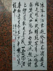 八仙书法宣纸书一下三国演义主题歌词《滚滚长江东逝水,,,,》阅后你舒服吗?