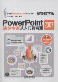 PowerPoint 2007演示专家从入门到精通(视频教学版)(含盘)