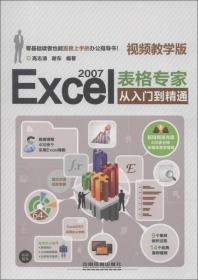 Excel 2007表格专家从入门到精通(视频教学版)