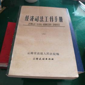 经济工作司法手册(十)云南省高级人民法院编云南民族出版社32开530页