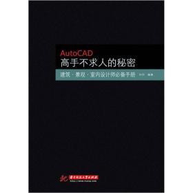 Auto CAD高手不求人的秘密:建筑·景观·室内设计师必备手册