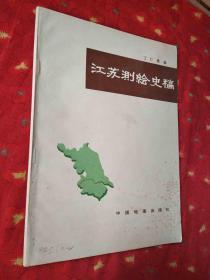 江苏测绘史稿.