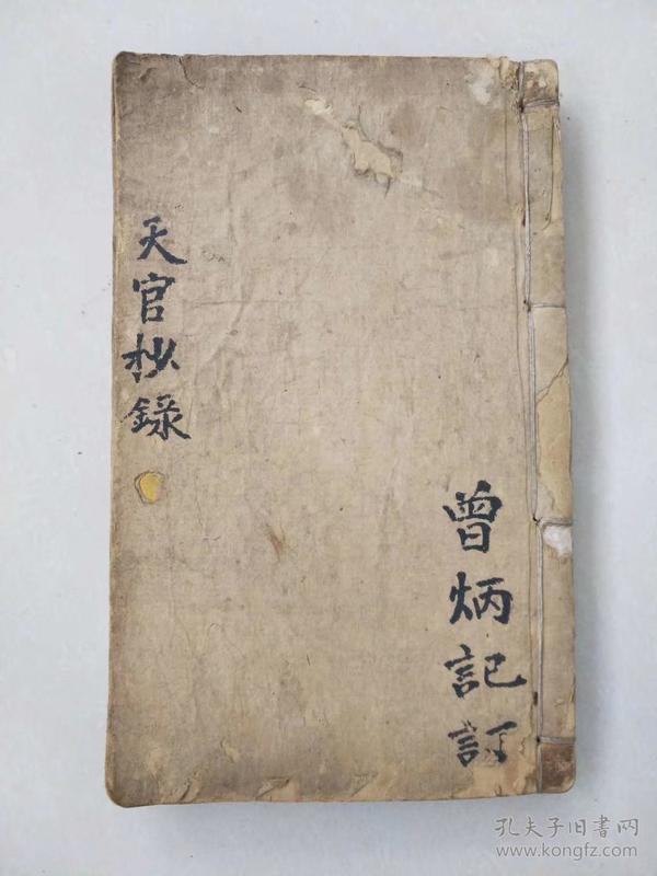 稀见  清代早期    风水命理      手钞秘本  《天官》   一册全