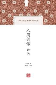 人间词话译注(中国古代名著全本译注丛书)