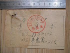 老票证:远道证(武汉市第十八女中)可能是校运动会时的用品   1956年2月  见书影及描述