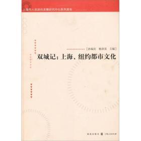 双城记:上海、纽约都市文化