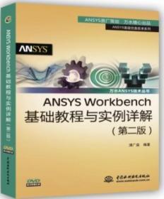 ANSYS Workbench基础教程与实例详解(第2版)