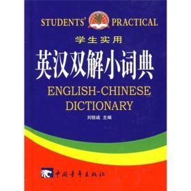 学生实用英汉双解小词典(第4版)(精)