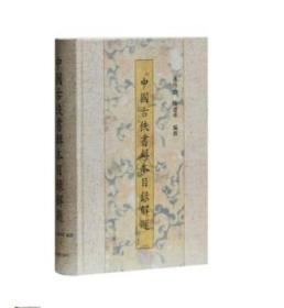 中国古佚书辑本目录解题  上海古籍出版社 9787532583706 ws