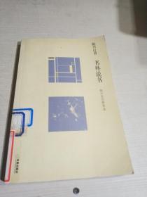 书外说书(陈兴良序跋集Ⅱ)(一版一印)