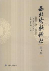 西北宗教论丛(第3辑)
