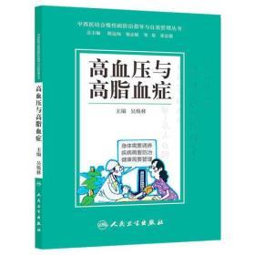中西医结合慢性病防治指导与自我管理丛书-高血压与高脂血症