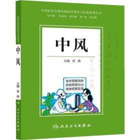 中西医结合慢性病防治指导与自我管理丛书-中风