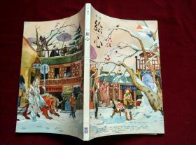 《漫客绘心——睡不着》2015.4(vol.92)