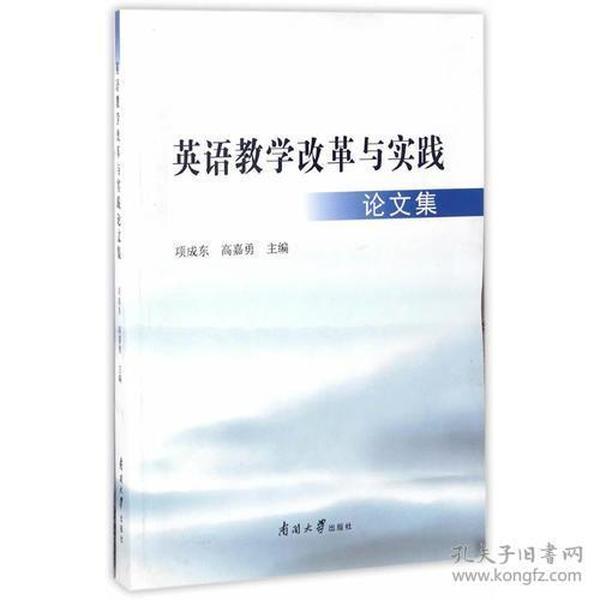 英语教学改革与实践论文集