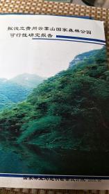 贵州云雾山国家森林公园可行性研究报告