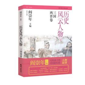 历史风云人物:三国两晋卷