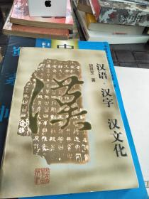 汉语,汉字,汉文化