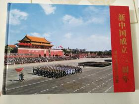 新中国成立60周年-国庆首都阅兵画册: