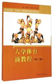 大学体育新教程(第二版)