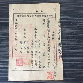 民国36年 郑州紧急救济难民委员会捐款收据一张 企业捐款五百万国币