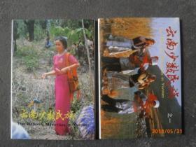 明信片:云南少数民族 (之一,二 2套)24张全