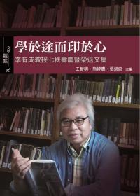 學于途而印于心:李有成教授七秩壽慶暨榮退文集