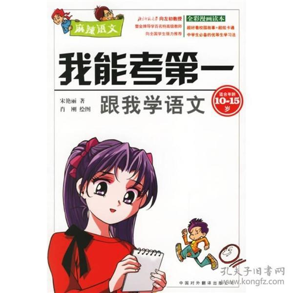我能考第一:跟我学语文(适合年龄10-15岁)(全彩漫画读本)