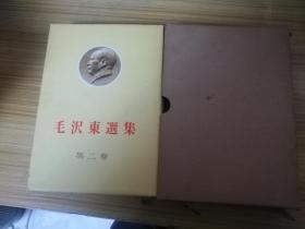 毛泽东第二卷外文版