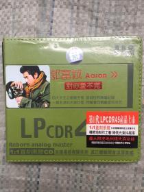 直刻黑胶CD---郭富城--对你爱不完---塑封未开