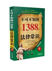 不可不知的1388个法律常识