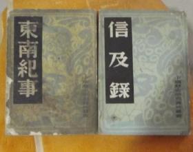 信及录  东南纪事-中国历史研究丛书