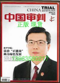 中国审判 (新闻月刊)2013.9