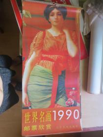 1990年 世界名画挂历(13张全)