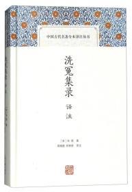 洗冤集录译注(中国古代名著全本译注丛书)