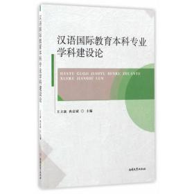 汉语国际教育本科专业学科建设论