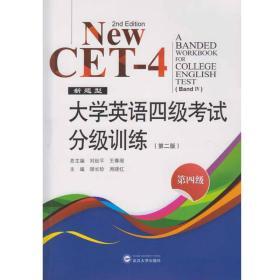 新题型 大学英语四级考试分级训练 第四级(第二版)