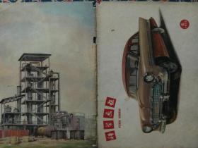 老封面,五十年代科学画报